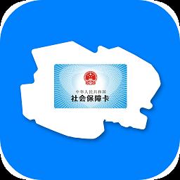 青海人社通(人社服务平台)