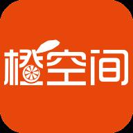橙空间app