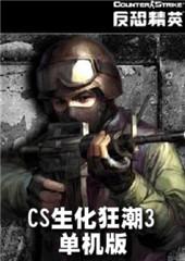 CS1.6生化狂潮