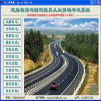道路客货运输驾驶员从业资格考试系统