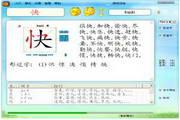 汉易小学语文生字听写软件