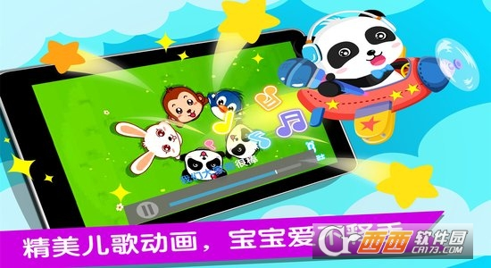 宝宝巴士乐园app V9.43.90.10安卓版