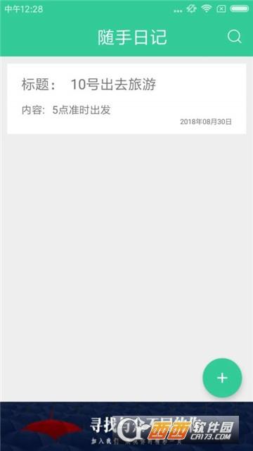 随手日记 v1.9.6