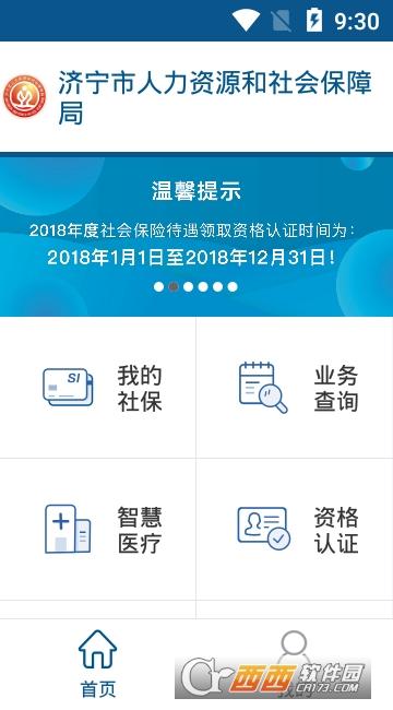 济宁人社通app 2.5.5 安卓版