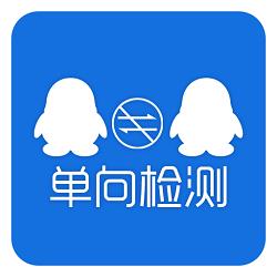 qq单项检测器v1.0安卓版