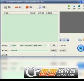 好易视频转MP3转换器 V4.5