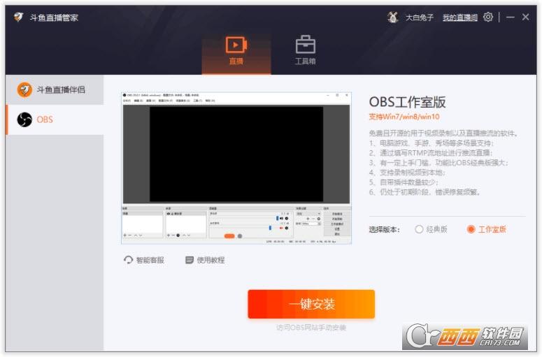 斗鱼直播管家 1.2.4 官方最新版