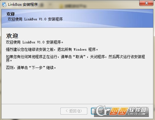 LinkBox v1.1.2