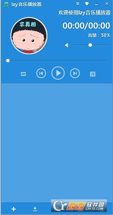 lzy音乐播放器自绘版 1.32最新版