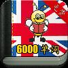 学习英语6000