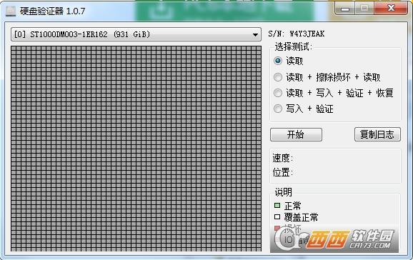 硬盘验证器 1.0.7汉化版