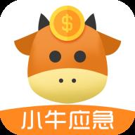 小牛应急app
