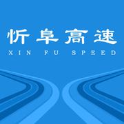 忻阜高速办公app