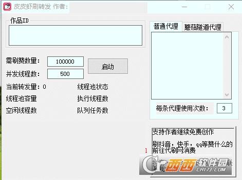 皮皮虾刷赞刷转发量软件 v1.0绿色版