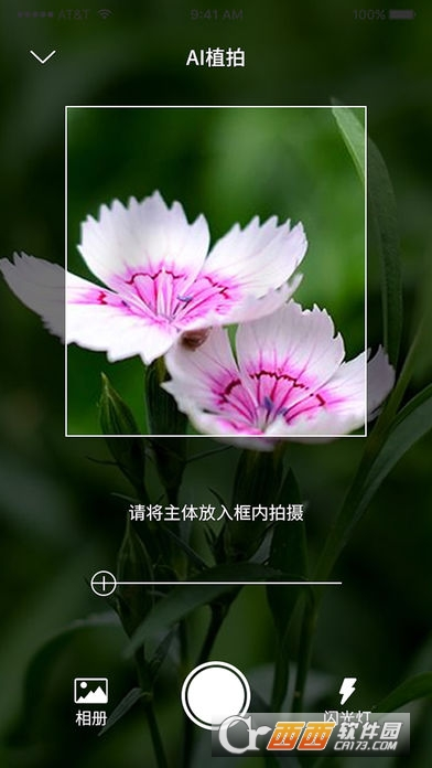 爱植拍(AI智能识别植物) v1.0.0安卓版