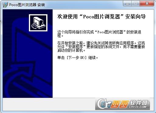 POCO图片浏览器 9.0最新版