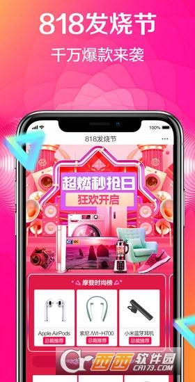 苏宁易购 v6.3.5官方IOS版