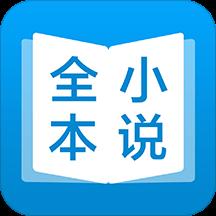 畅读热门小说软件