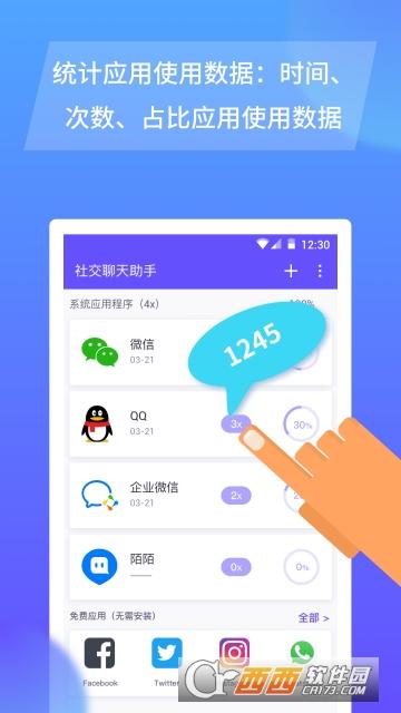 安卓社交聊天助手 1.0.00最新版