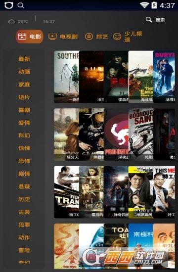 星集视频高级VIP版v2.2.0直装版截图0