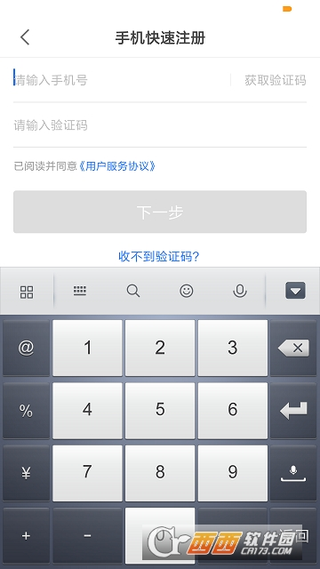 物流钱包 1.0.0安卓版