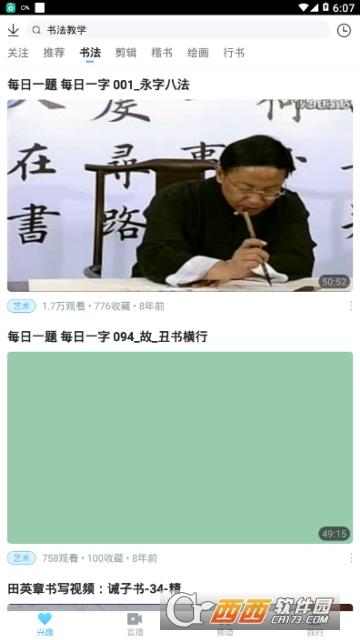 毛笔字入门教学视频app 6.2.3手机版