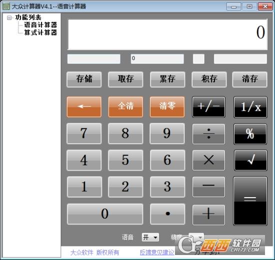 大众计算器电脑版 v4.1绿色版