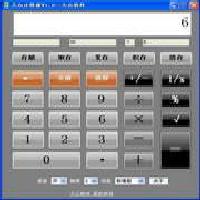 大众计算器电脑版v4.1绿色版