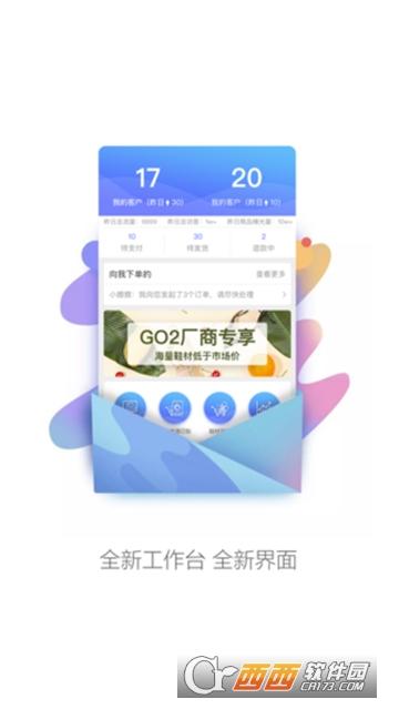GO2小工具 1.4.5 苹果版