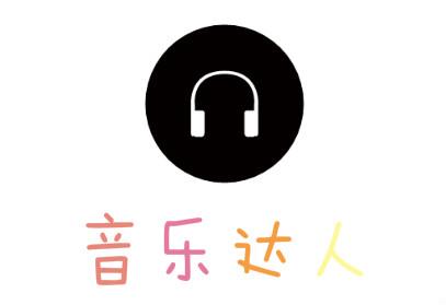 音乐达人_音乐达人软件_音乐达人下载