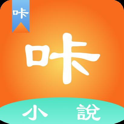 咔咔小说app手机版