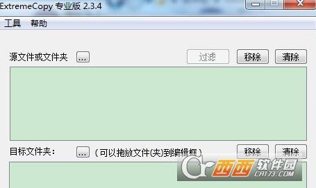 ExtremeCopy Pro简体中文注册版 V2.3.4免费64位版