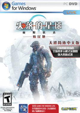 失落的星球殖民地 简体中文硬盘版