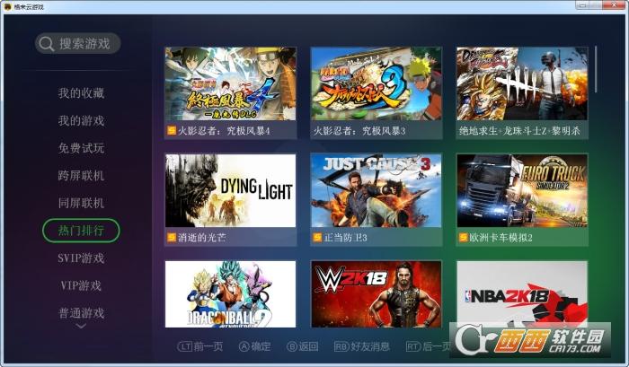 pc云游戏客户端(格来云游戏) v2.4.2 官方最新版