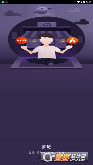苏宁苏享家 3.0.1官方版