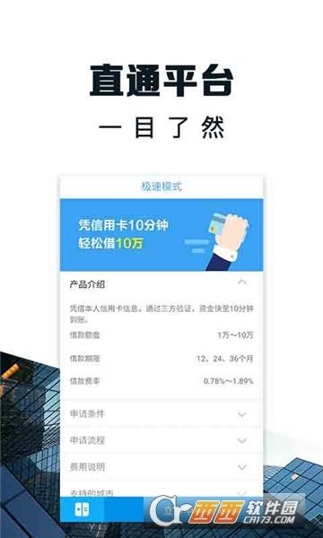 借钱借呗最新版 1.6.1 安卓版