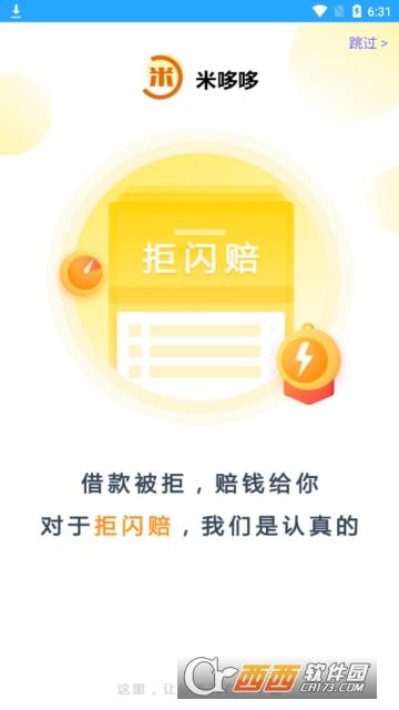 米哆哆app(贷款平台)