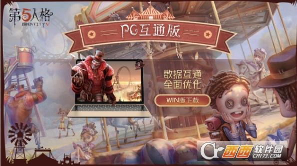 第五人格PC互通版客户端
