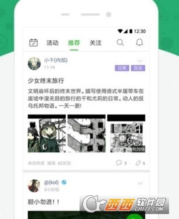 游信app