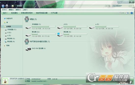 灵乌路空-墨绿色护眼win7+10主题