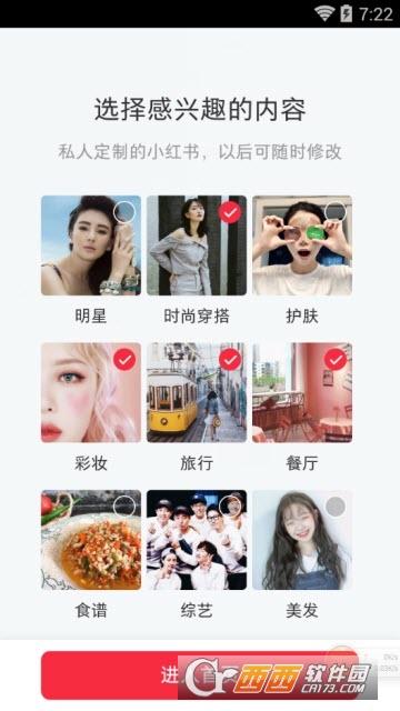 小红书2019