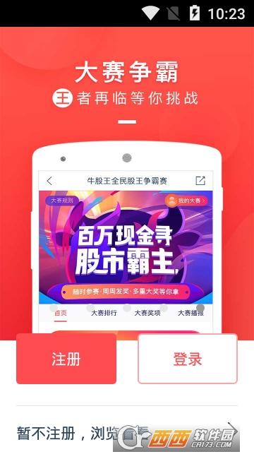 牛股王股票app 3.9.5官方安卓版