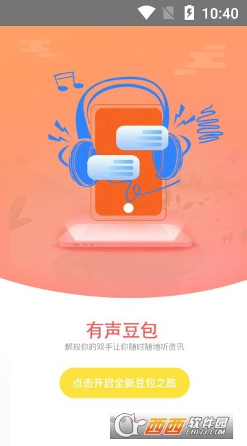 豆包酷讯手机版 V2.0.4
