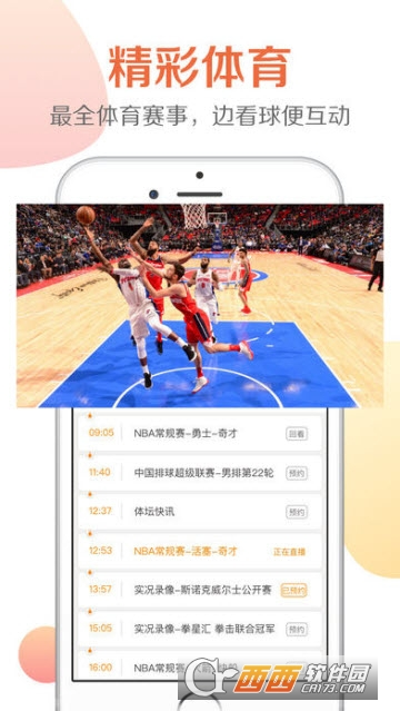 云图tv ios版 v2.0.2 手机版