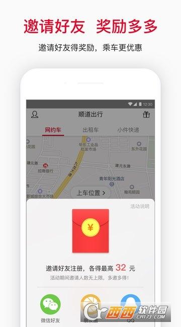 顺道出行app 4.3.0