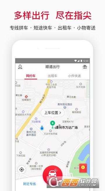 顺道出行app