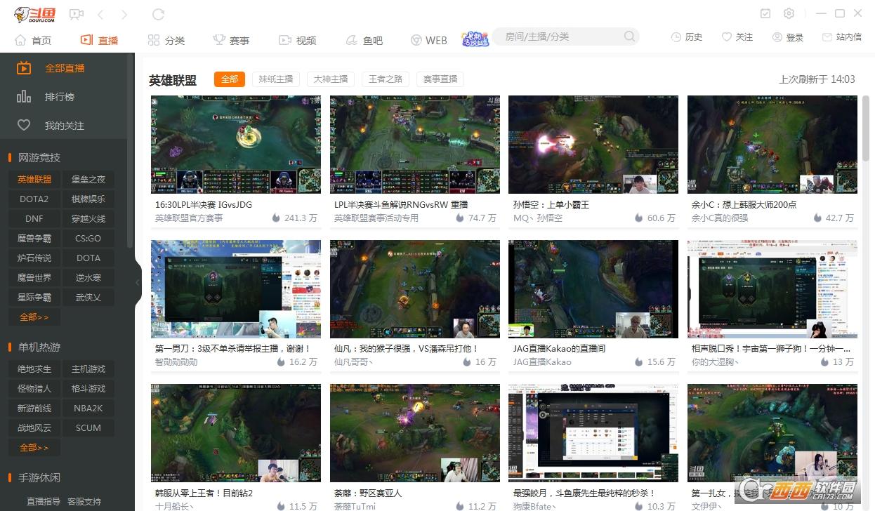 斗鱼tv电脑客户端 V6.2.6.2  官方版