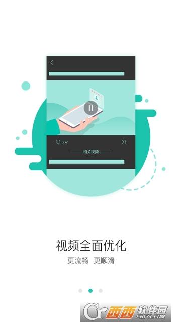 中关村在线 7.2.0