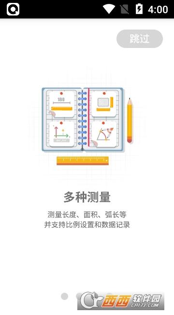 CAD手机看图 3.6.0 安卓版