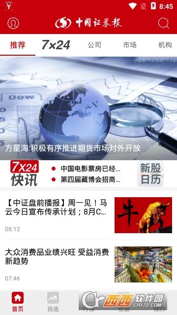 中国证券报app